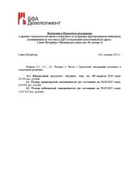 Изменения в Проектную декларацию от 30 октября 2013 г.