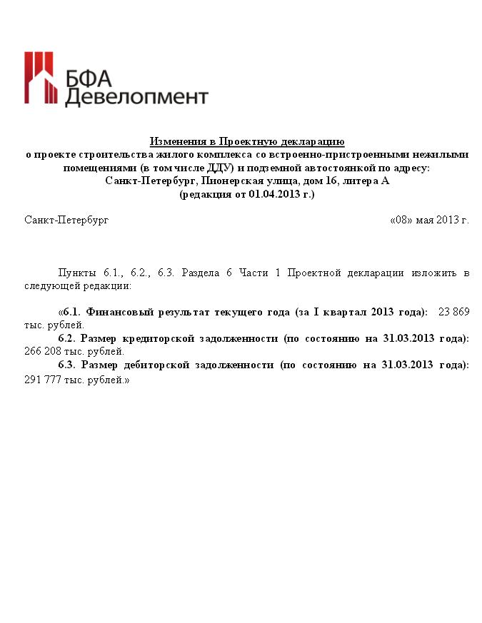 Изменения в Проектную декларацию, май 2013 г.